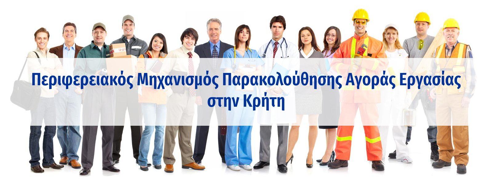 Μηχανισμός Παρακολούθησης Αγοράς Εργασίας